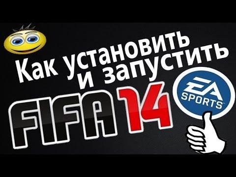 Как установить и запустить Fifa 14