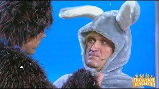 Уральские пельмени - заяц - зимний царь зверей