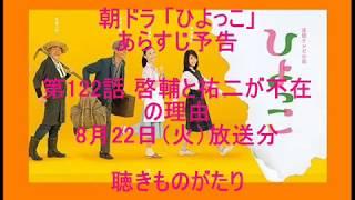 朝ドラ「ひよっこ」第122話 啓輔と祐二が不在の理由 8月22日(火)放送...