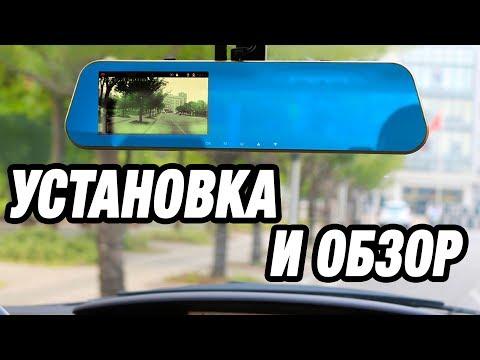 Как крепится зеркало видеорегистратор