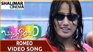 Bullabbai Movie || Romeo Video Song || Krishnudu, Sravani || Shalimarcinema