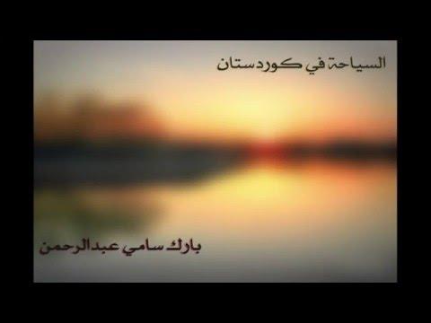 السياحة في كوردستان - بارك سامي عبدالرحمن  kurdistan Tursim Guide - Sami Abdul-Rahman Park