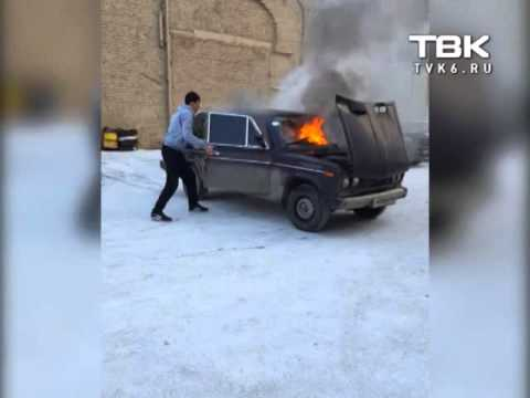 На ул. Телевизорной в Красноярске сгорели Жигули