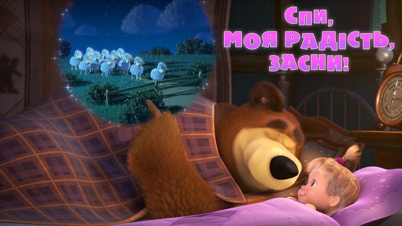 Картинки про, маша и медведь картинки спокойной ночи