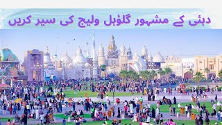 Dubai Global Village UAE Best Tourist and Shopping place
