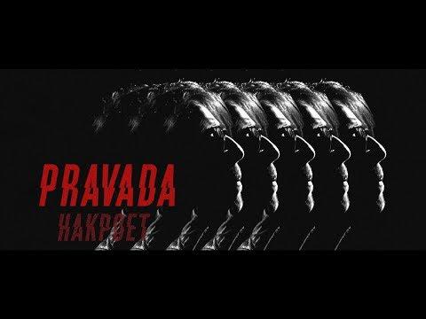 pravada - накроет (official video 2017)