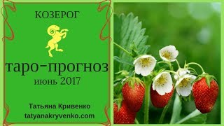 💖КОЗЕРОГ 🎇ТАРО Прогноз ИЮНЬ 2017 🍀Татьяна Кривенко