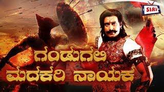 Gandugali Madakari Nayaka | Challenging Star Darshan  | New Kannada Movie | Siri Tv