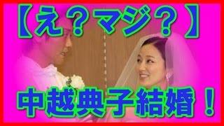 中越典子結婚!旦那は永井大! 中越典子 動画 24