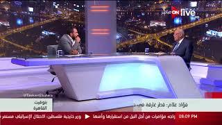 بتوقيت القاهرة ـ ل. فؤاد علام: كبار قيادات الإخوان المسلمين استقرت في قطر منذ سنوات