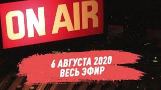 6 августа 2020 года - Сергей Стиллавин и его друзья