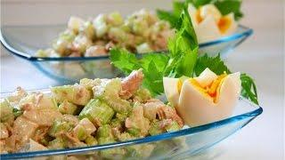Рецепты.Вкусный салат из сельдерея.