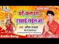 Download New Bhakti 2018 DJ song