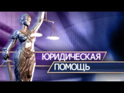 Конституционное право. Права и свободы человека. Передача 1. Юридическая помощь, консультация