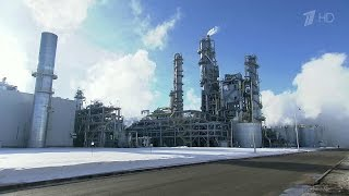 В России появилось крупное предприятие по переработке газа, каких в стране давно не строилось.