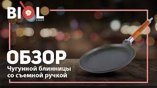Обзор: чугунная сковорода блинная БИОЛ (выпускаемые сковородки диаметром 22, 24 см)