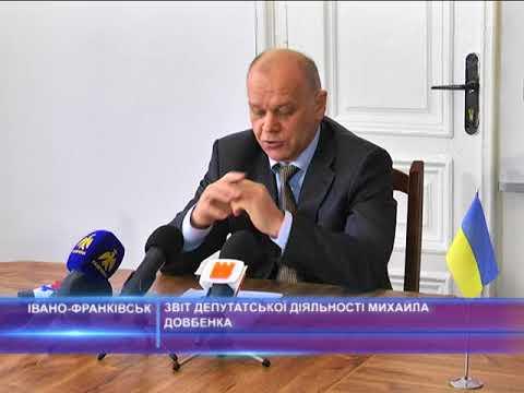 Звіт депутатської діяльності Михайла Довбенка