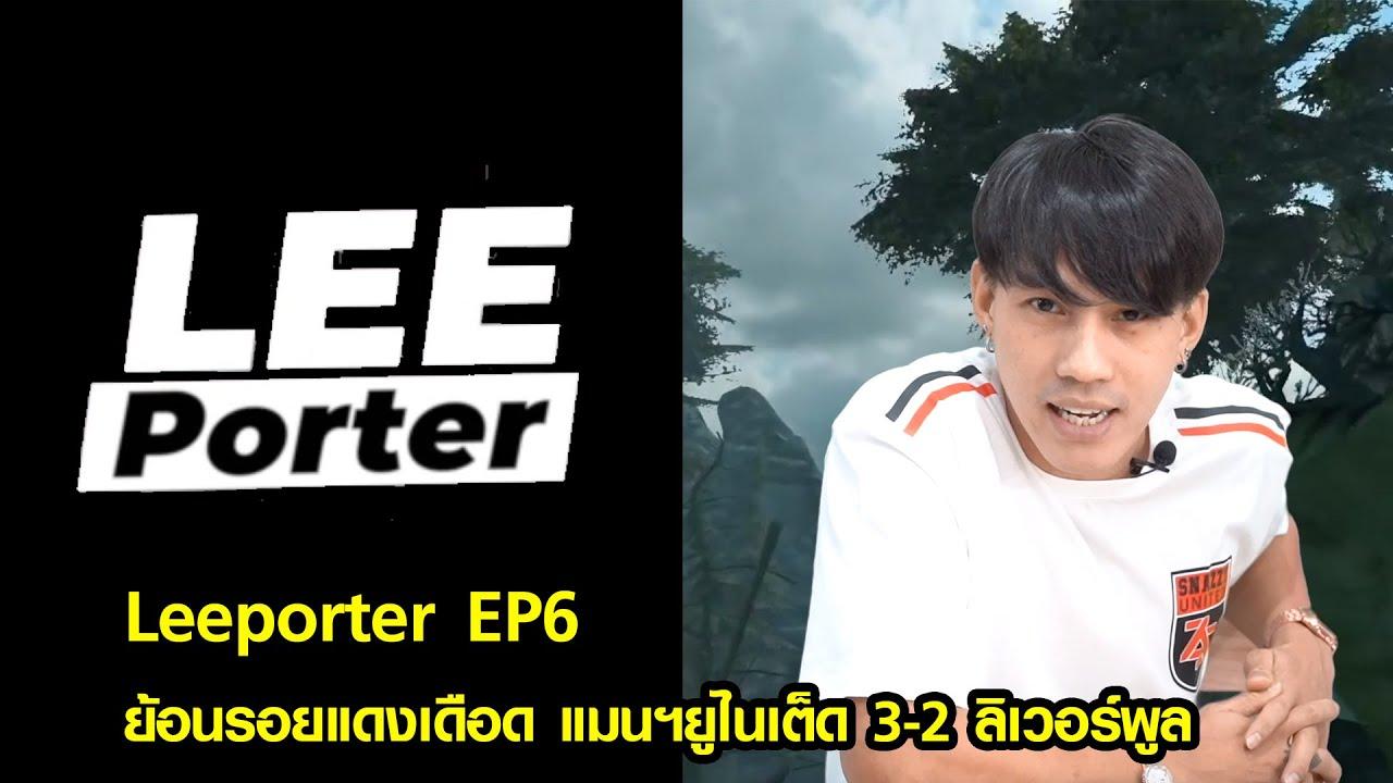 Leeporter EP6 : ย้อนรอยแดงเดือด แมนฯยูไนเต็ด 3-2 ลิเวอร์พูล