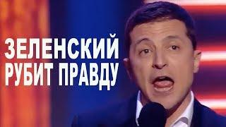 ЗЕЛЕНСКИЙ закрыл рот всем политикам - песни от которых наворачиваются слезы!