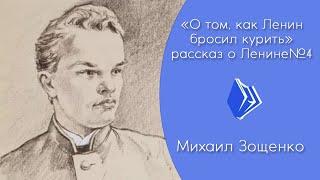 Михаил Зощенко О том как Ленин бросил курить рассказ для детей о Ленине 4