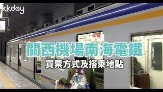 【日本旅遊攻略】南海電鐵搭乘方式,輕鬆從關西機場到市區⎜KKday