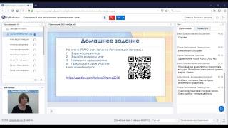 Вебинар «Современный урок информатики: проектирование, целеполагание, оценивание»