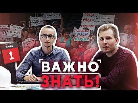 Отмена ДДУ - Что будет с Новостройками - Эскроу-счета