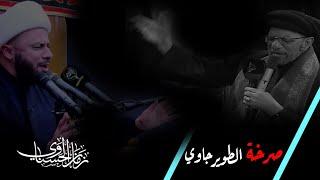 صرخة السيد الطوريجاوي بصوت الشيخ زمان الحسناوي