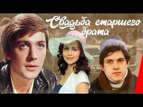 Свадьба старшего брата (1985) фильм