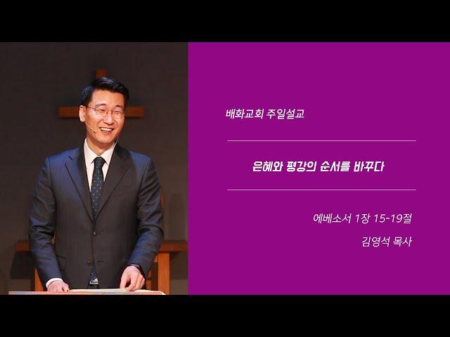 20200426 은혜와 평강의 순서를 바꾸다(엡 1장 15-19절) / 김영석 목사