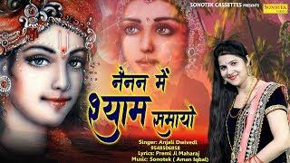 नैनन में श्याम समायो | Anjali Dwivedi | Shree Radha Krishna Bhajan | Krishna Song | Sonotek