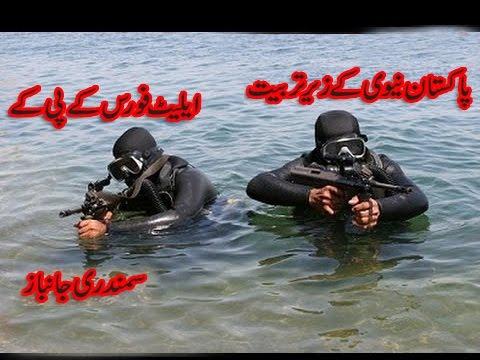 Elite Force under training   Exercise with Pakistan Navy