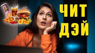 Нужен ли тебе ЧИТ ДЭЙ?   Как похудеть с помощью ЗАГРУЗОЧНОГО ДНЯ и стоит ли?