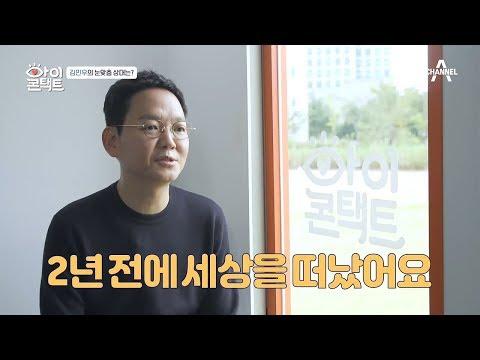 '90년대 이승기' 가수 김민우, 2년 전에 아내를 떠나보내야 했던 슬픈 사연ㅠㅠ | 아이콘택트 10회