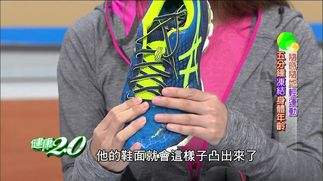 如何選運動鞋很重要!健康2.0