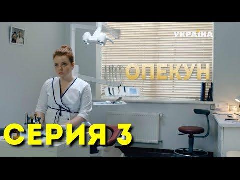 Опекун (Серия 3)
