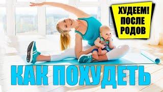 Как похудеть после родов.Похудение после родов