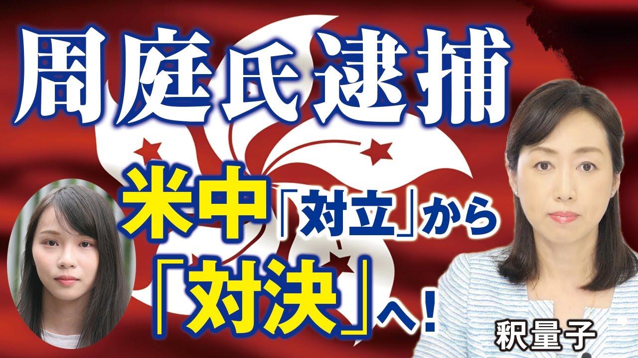 周庭氏逮捕で米中「対立」から「対決」へ!米大統領選介入の中国、米国は媚中派二階氏と公明党を名指し批判、日本の選択。(釈量子)【言論チャンネル】