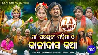 MAA SARASWATI MAHIMA O KALIDAS KATHA-( VIDEO)ସରସ୍ୱତୀ ମହିମା ଓ କାଳିଦାସ କଥା | Sri Charana | Sidharth