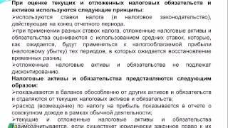 Аудиоурок Налог на прибыль МСФО 12 Жедел