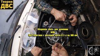 Обедняем смесь для экономии ИЛИ ВАЗ-Классика с расходом почти в 5 л на 100 км!
