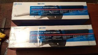 Амортизаторы Ваз  2110 1118 сравнение. стойки от магазина https://detali.zp.ua