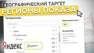 Как Выбрать РЕГИОНЫ ПОКАЗА / Географический Таргетинг / Яндекс Директ