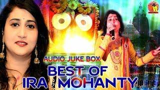 Hits Of Ira Mohanty - ODIA BHAJAN Songs || Audio Jukebox ||by Yogiraj Music