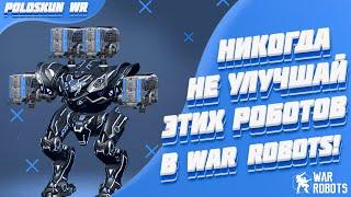 НИКОГДА не улучшай ЭТИХ РОБОТОВ в War Robots! Главные ошибки новичков