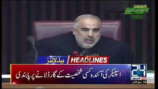 News Headlines | 8:00 AM | 18 Dec 2018 | 24 News HD
