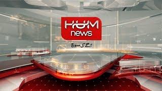 Live: Program Cover Page, January 20, 2019 l HUM News