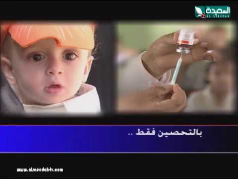 الحملة الوطنية للتحصين ضد مرض الدفتيريا