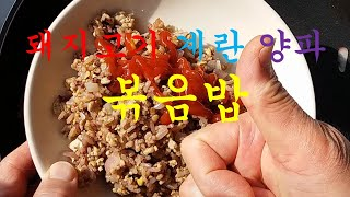 후다닥 DIY - 돼지고기 계란 양파 볶음밥