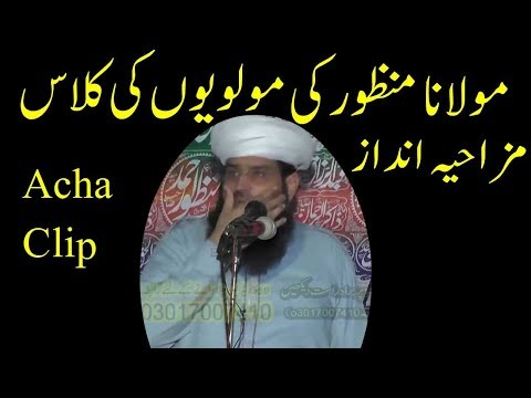 Acha Clip of Molana Manzoor Ahmed | Molvi ke Class Funny Andaz